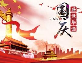 江苏宝源祝大家国庆节快乐!