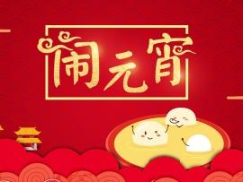 江苏宝源高新电工有限公司祝大家元宵节快乐!