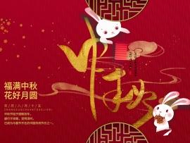 江苏宝源高新电工有限公司祝大家中秋节快乐!
