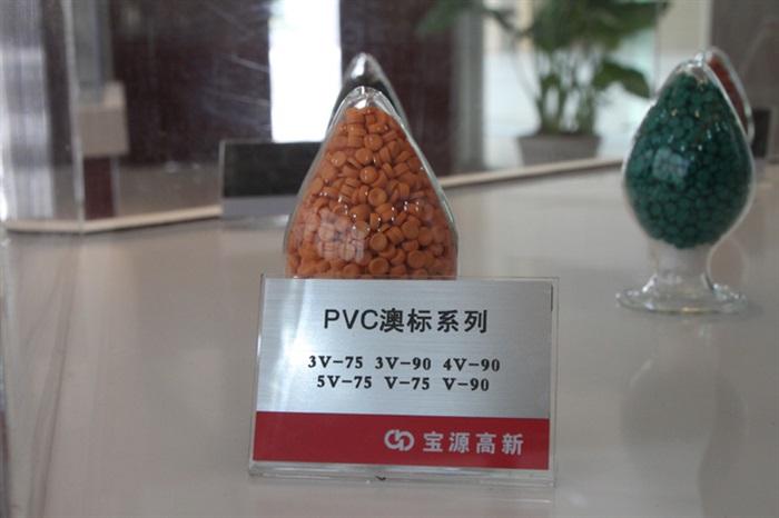 PVC澳标系列