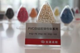 PVC仿硅胶弹性体系列