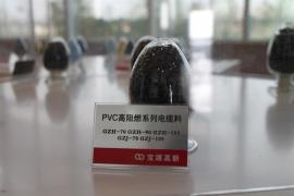 PVC高阻燃系列电缆料