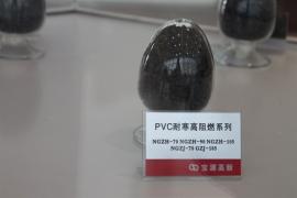 PVC耐寒高阻燃系列