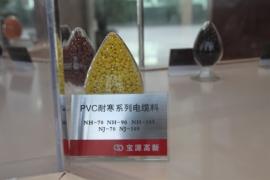 上海PVC耐寒系列电缆料