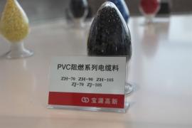 PVC阻燃系列