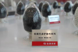 上海低烟无卤护套料系列