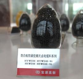 上海防白蚁防鼠低烟无卤电缆料系列